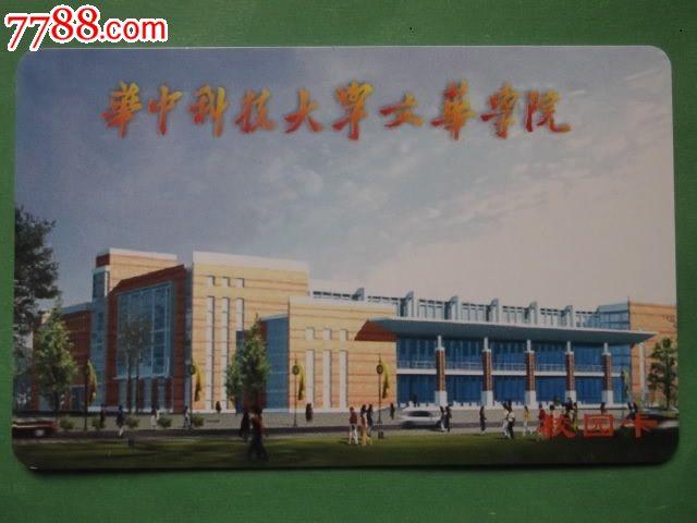 华中科技大学文化学院