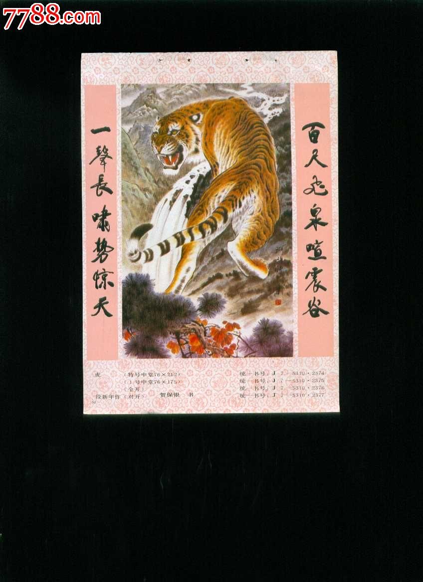 虎--段新年,贺保银作