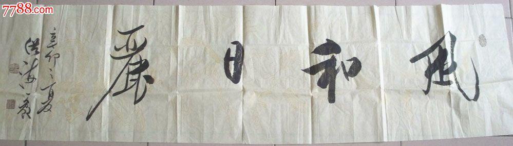"""中国书法家协会理事,著名军旅书法家李洪海""""风和日丽""""书法_价格2800元"""
