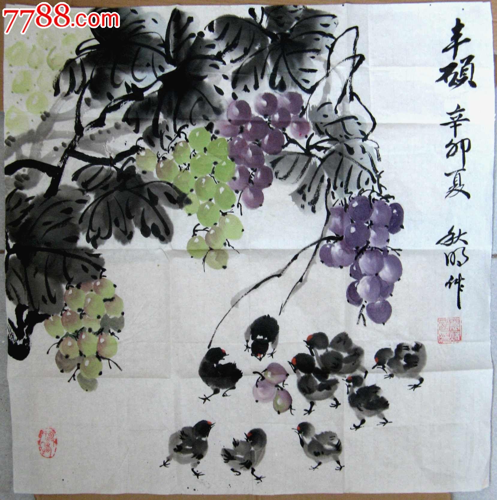 山东寿光老画家四尺斗方写意葡萄小鸡画《丰硕》