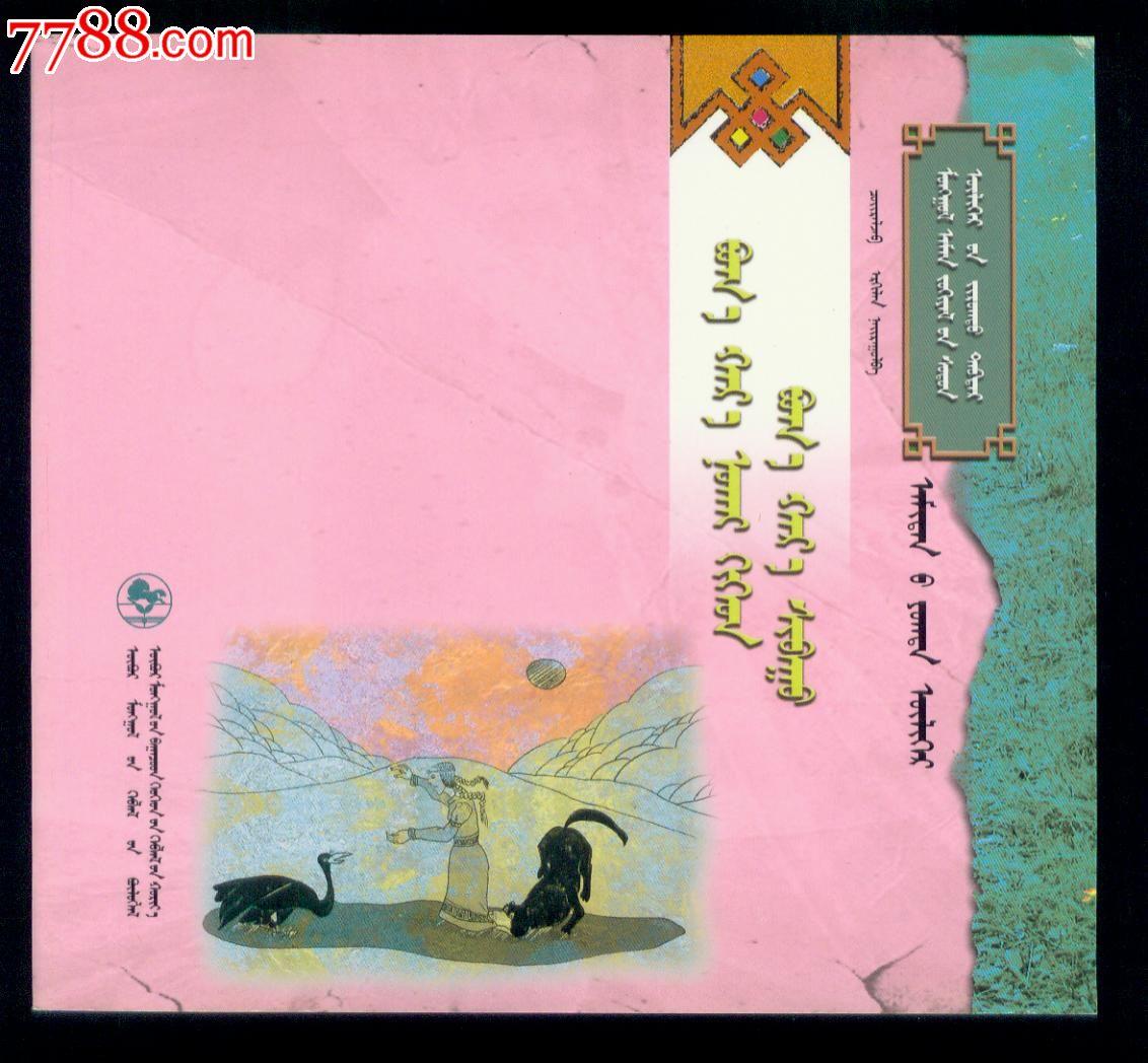黑蟒狗与黑蟒鸟-蒙文本(蒙古族民间文学精品库之动物寓言系列)