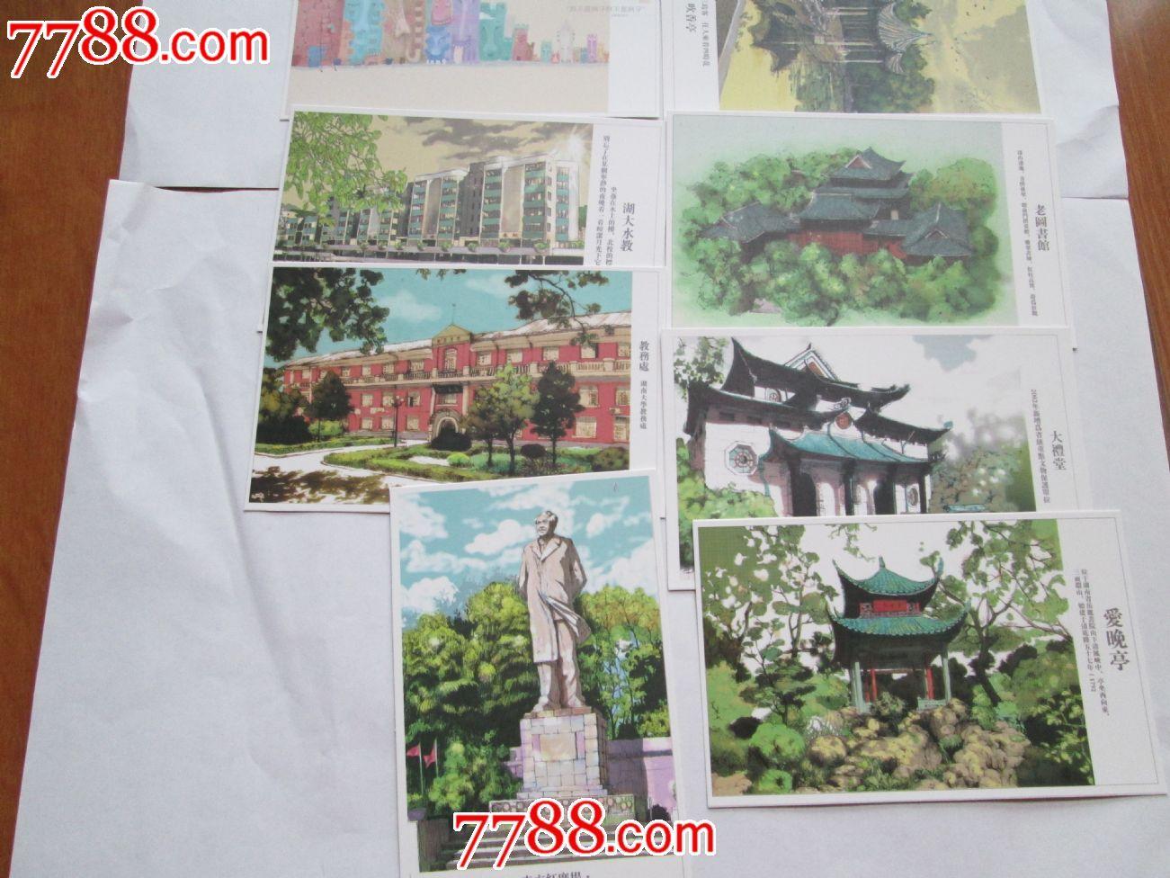 湖南大学手绘明信片