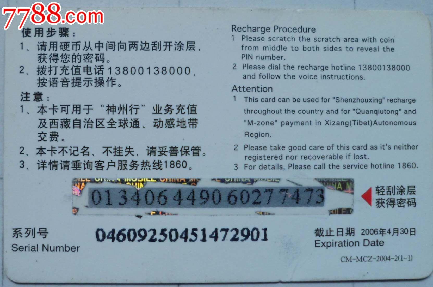 中国移动手机充值收藏卡/5.17第36届世界电信日