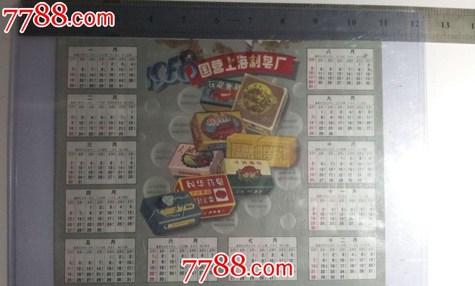 50年代上海香皂广告--带年历图片