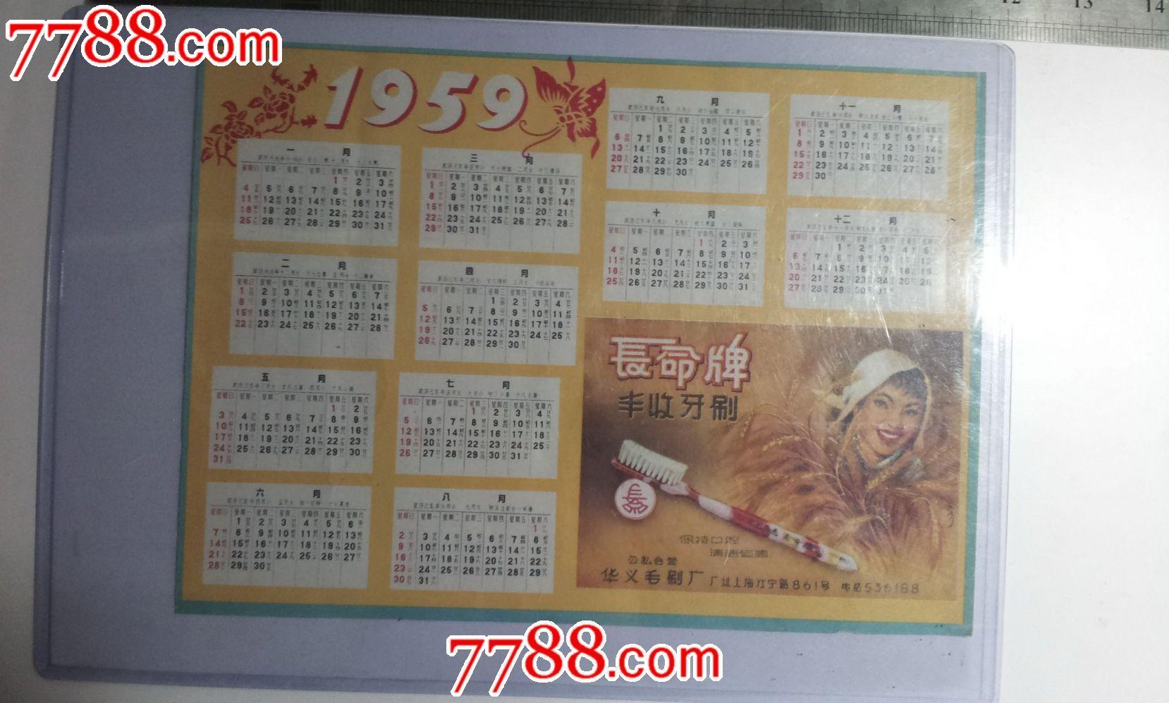 50年代上海牙刷广告--带年历图片