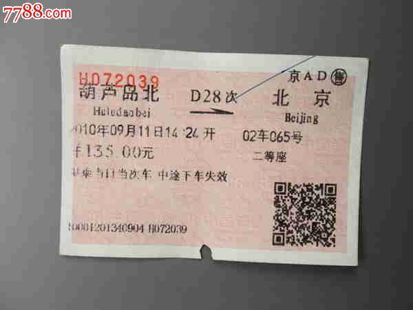葫芦岛北-北京d28次火车票