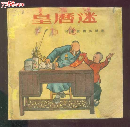 书店迷_连环画/小人书_上海旧黄历锉刀佳品图片