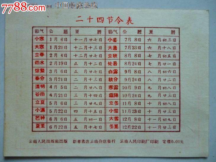 1958年历卡--24节令表_价格30元_第2张_中国收藏热线图片