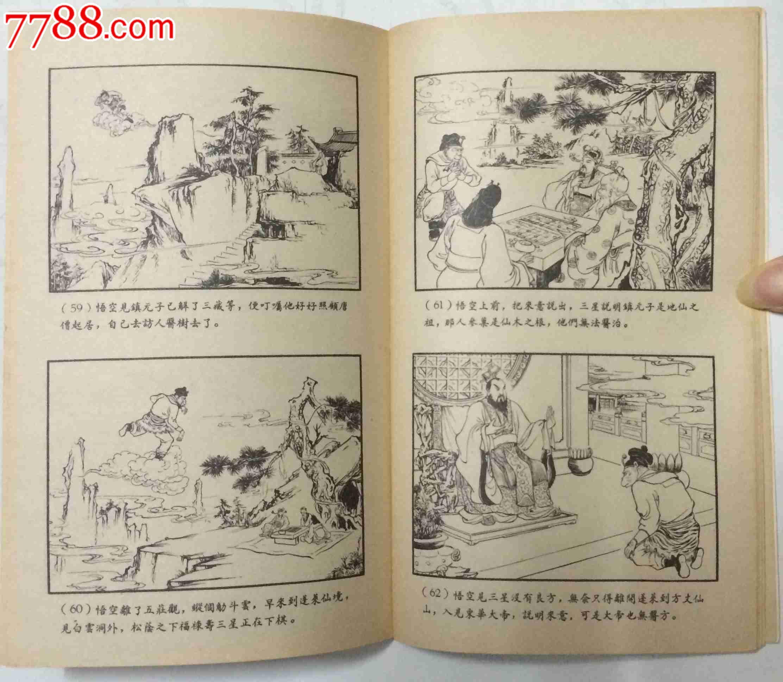 香港四级西游记_金瓶儿h西门庆金瓶儿图片金瓶双艳剧照