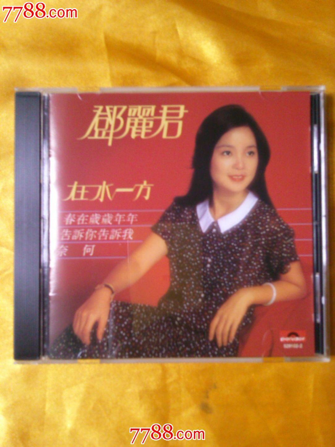 邓丽君《在水一方》香港原版cd