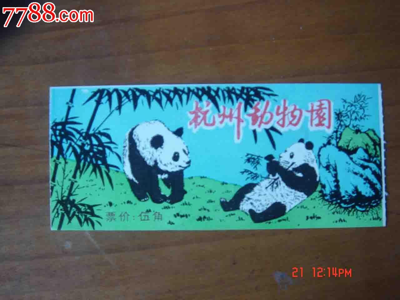 门票.浙江杭州动物园参观券251
