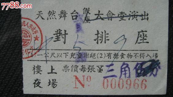 宁波天然舞台电影票号码好000966-价格:3000