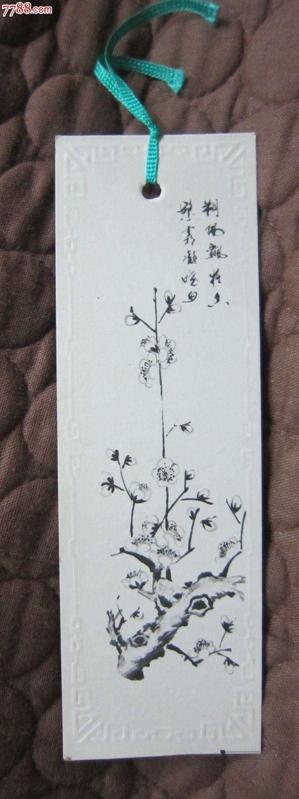 动物国画书签(hh:120.1)_价格元_第1张_中国收藏热线