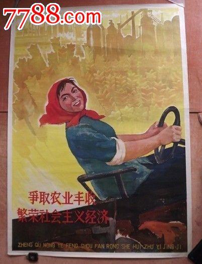 属性: 绘画稿印刷,宣传画/海报,水彩/水粉,60-66年,单张(单图),全开