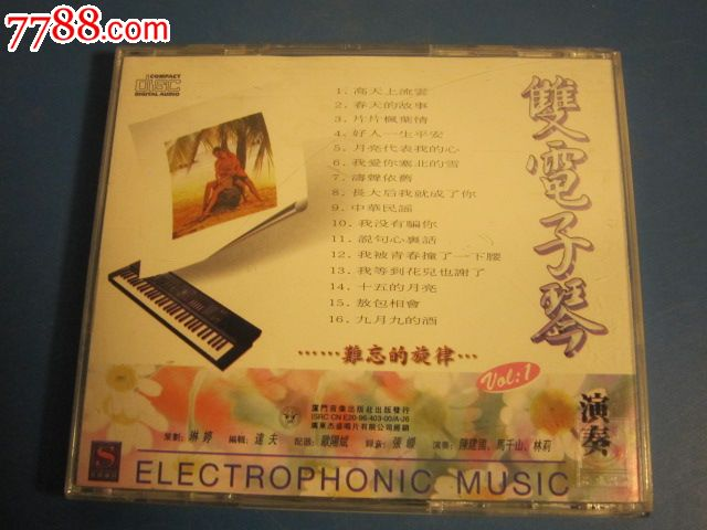双电子琴_价格8元_第2张图片