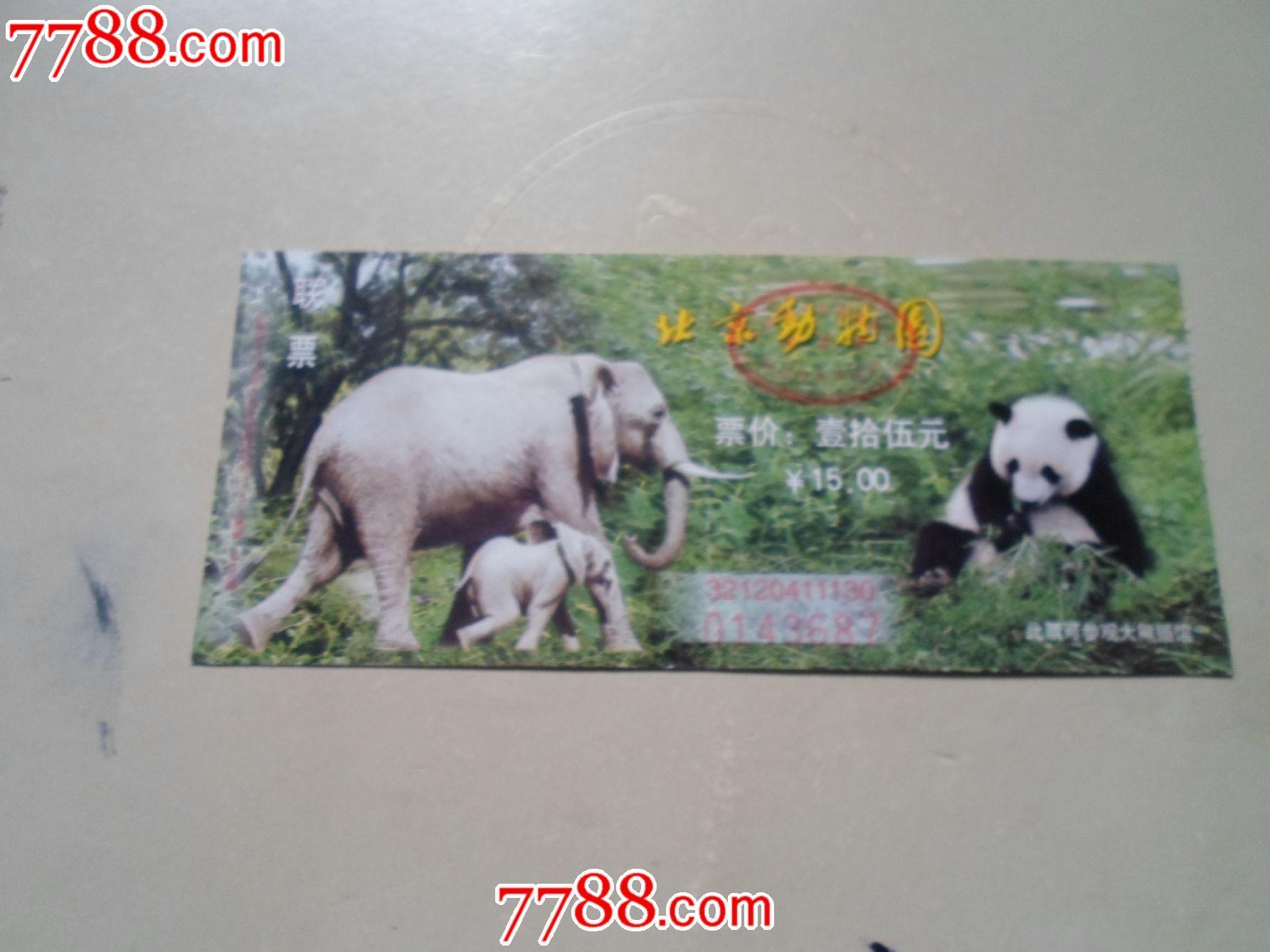 北京动物园--5_价格1.5元_第1张_中国收藏热线