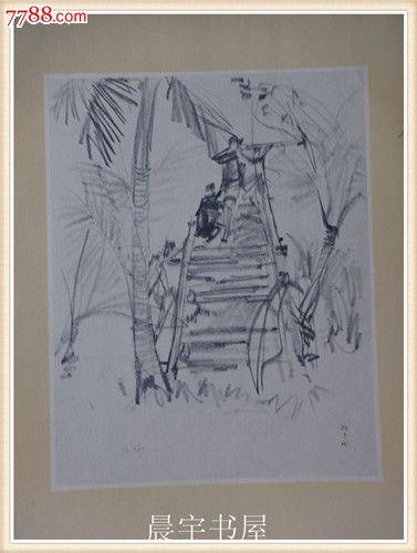 越南南方祖国人民第二集包围据点铅笔画(16开散页1张)图片