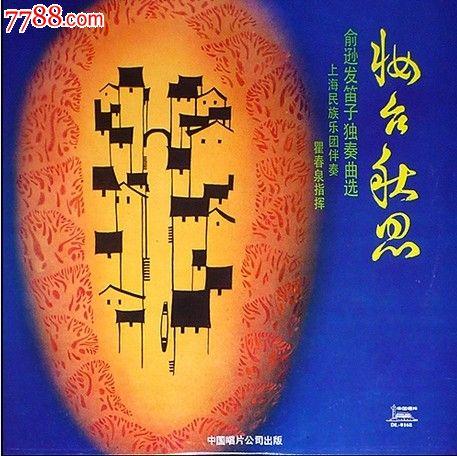 笛子独奏曲选上海民族乐团伴奏瞿春泉指挥曲目:姑苏行朝元歌一枝梅喜