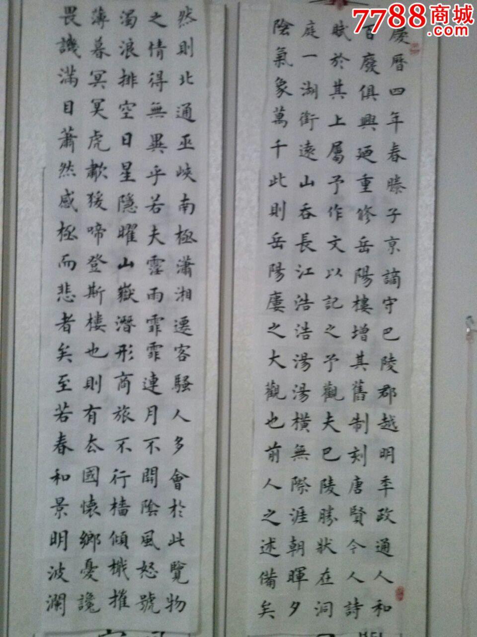 毛笔楷书手写欧体书法作品岳阳楼记