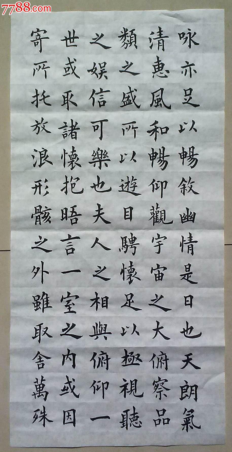 毛笔楷书手写欧体书法作品兰亭记