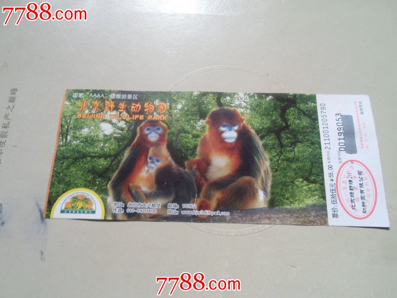 北京野生动物园--4_价格1.5元_第1张_中国收藏热线