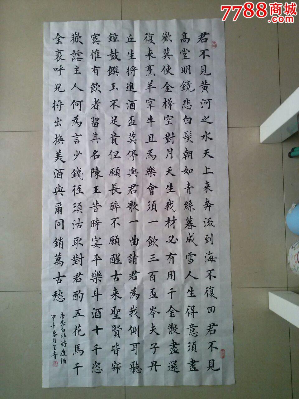 欧体楷书毛笔手写李白诗将进酒图片