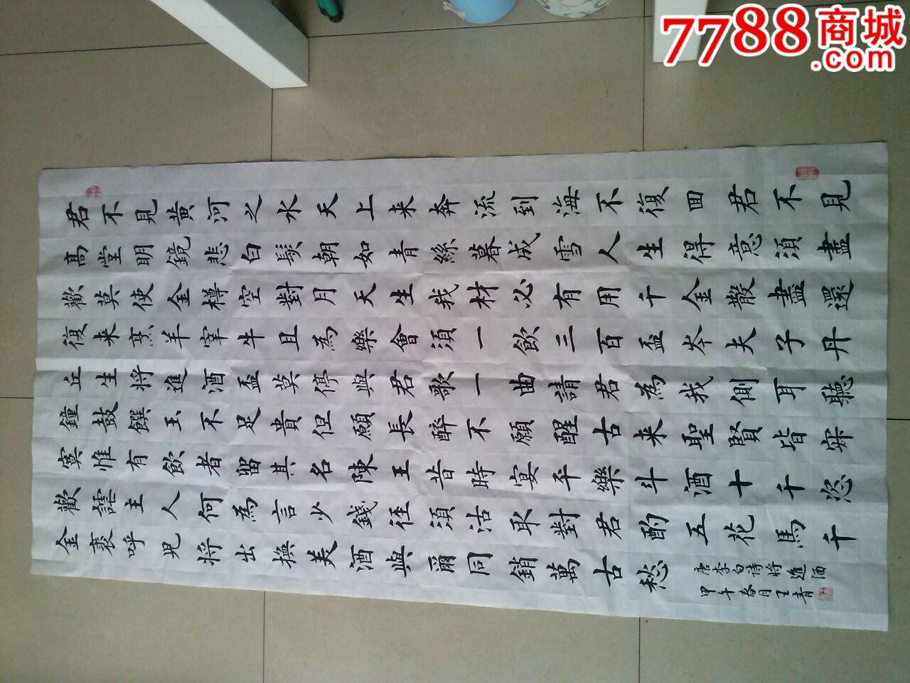 欧体楷书毛笔手写李白诗将进酒-价格:180元-se-书法原图片