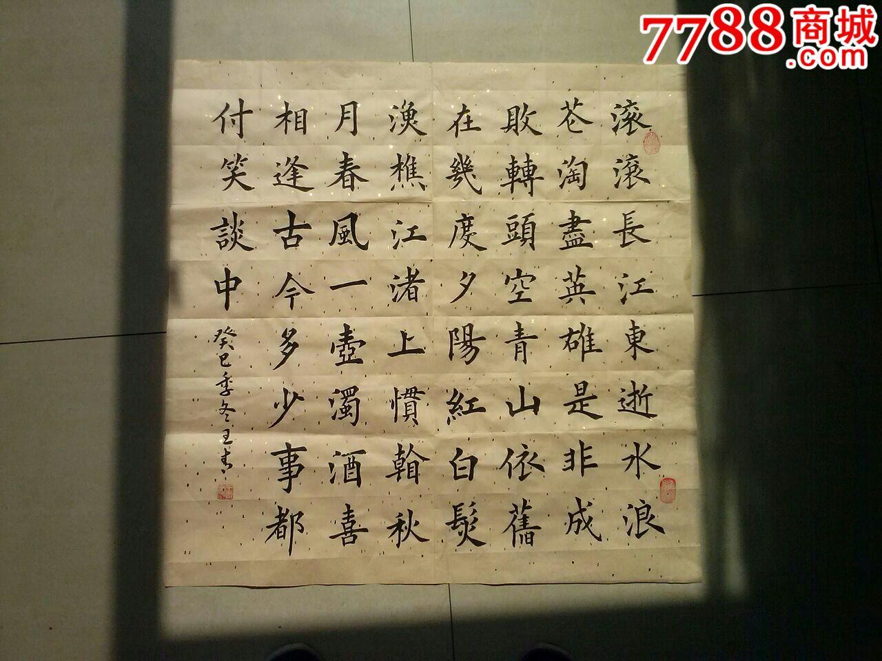 欧体楷书毛笔手写滚滚长江东逝水图片