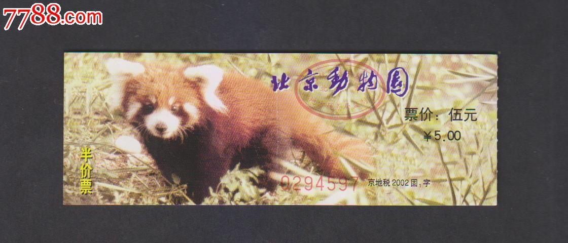 北京动物园_价格元_第1张_中国收藏热线