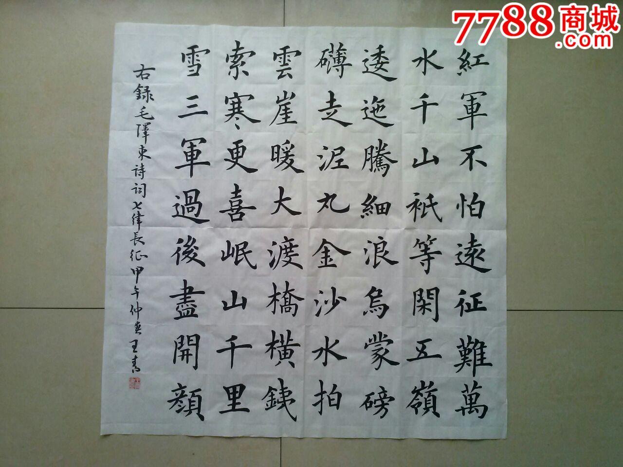诗词楷书毛泽东欧体长征-se23580939-七七八必小学生买图片