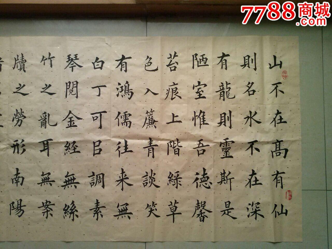 欧体楷书陋室铭-价格:50元-se23581407-书法原作-零售图片
