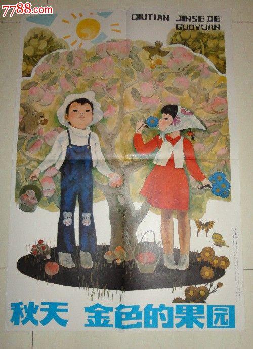 刘克敏画《秋天金色的果园》
