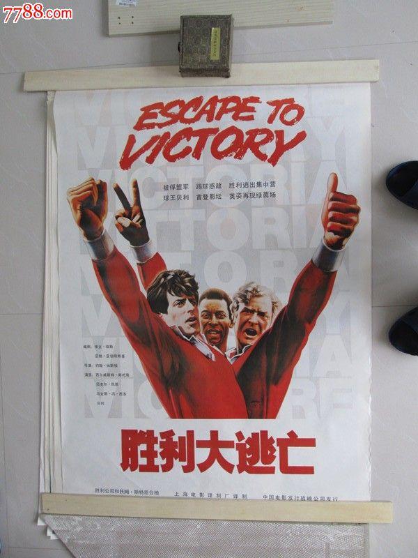 胜利大逃亡高清_电影海报:胜利大逃亡