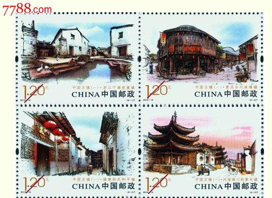 邮票_2013-12中国古镇(一)邮票
