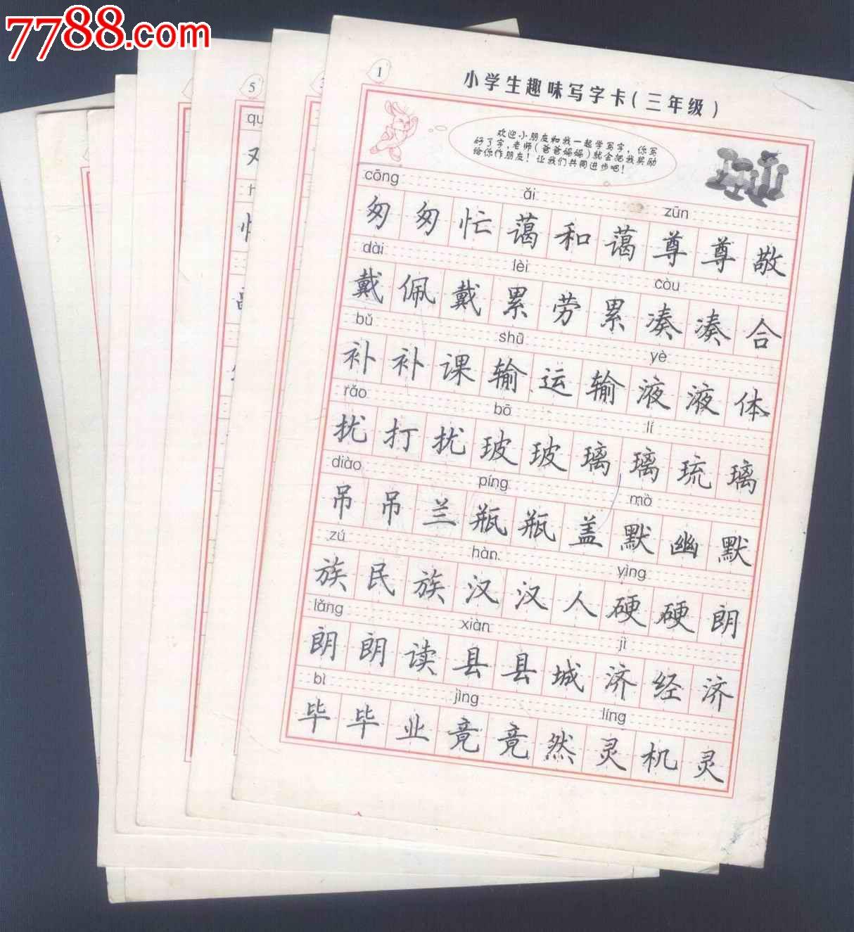 小学生趣味v趣味卡(三小学)8张-价格:5元-se236西安金光门年级图片