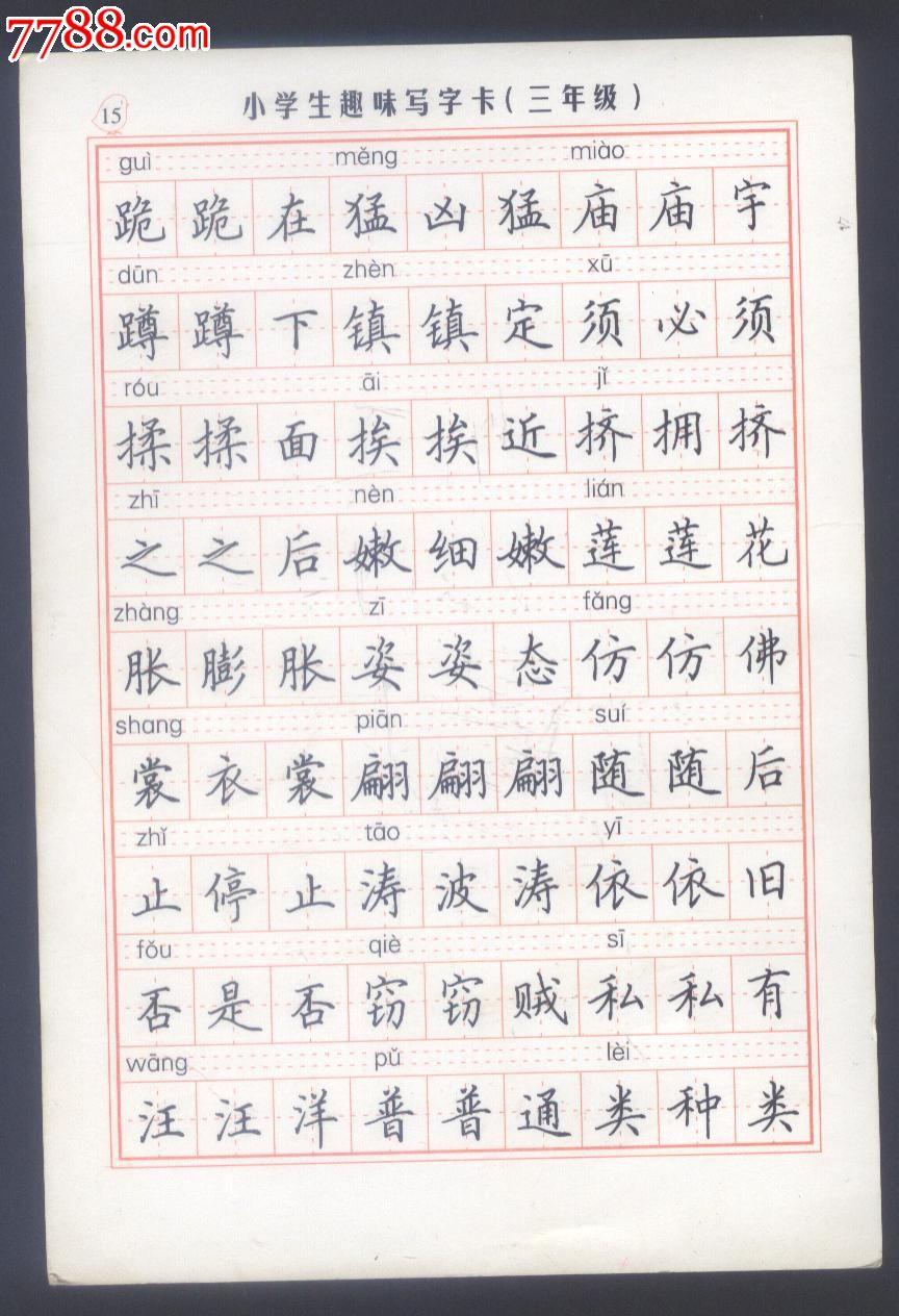 小学生平台写字卡(三字帖)8张_年级_常往阁招生趣味小学生图片