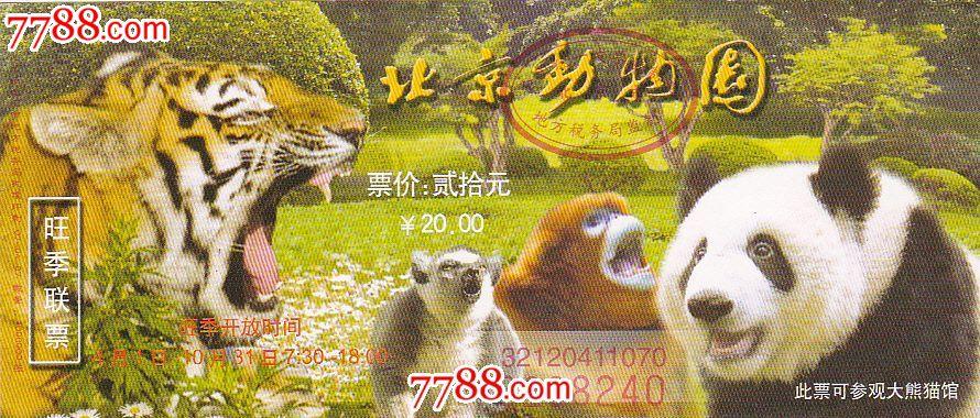 北京动物园-价格:1元-se23630040-旅游景点门票-零售
