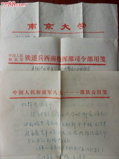 三张老信笺纸
