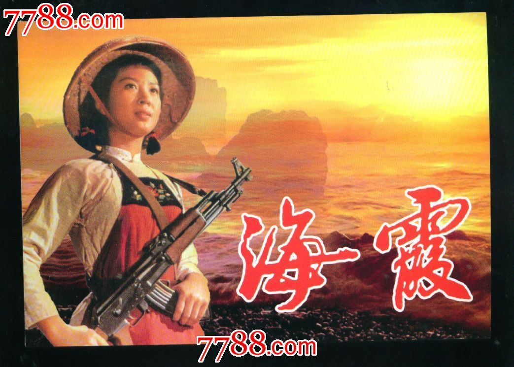 电影版--海霞_价格30元【连藏开心吧】_第1张_中国收藏热线