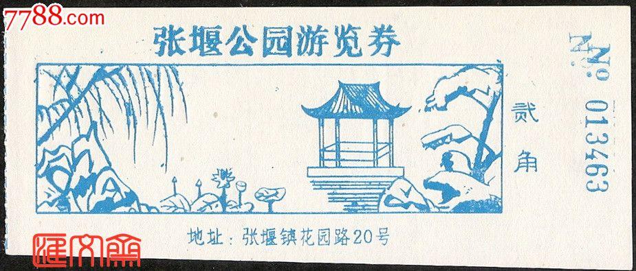 老门票:上海张堰公园元代古典园公园游览券手绘图