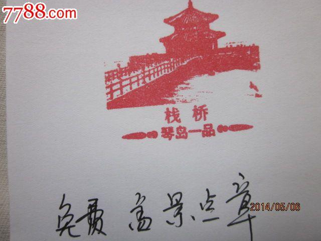 琴岛一品:青岛风情之孙桂褀手绘钢笔画明信片(15张一套)