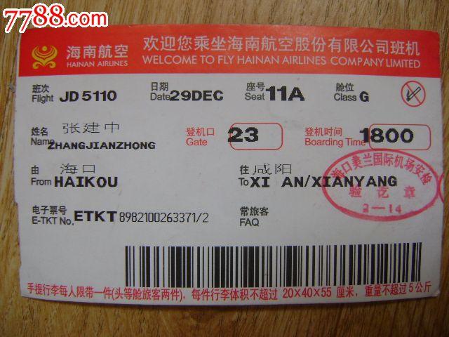 春至海南的机票_海南航空电子客票网上办理登机手续可以提前多长时间自选座位?