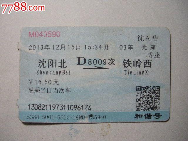 沈阳北-d8009次-铁岭西
