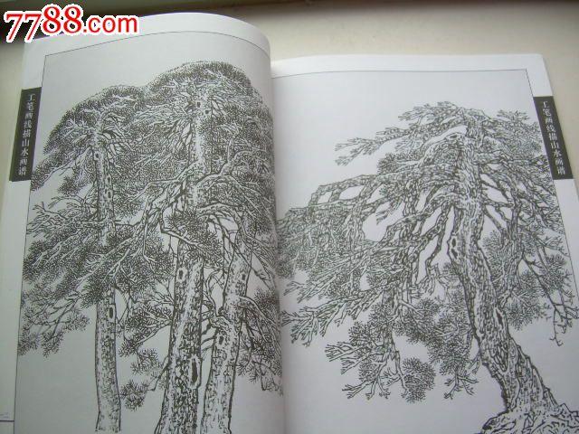 工笔画线描山水画谱:松柏篇