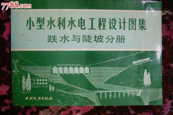 小型水利水电工程设计图集:跌水与陡坡分册