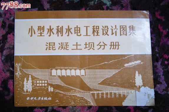 小型水利水电工程设计图集.混凝土坝分册