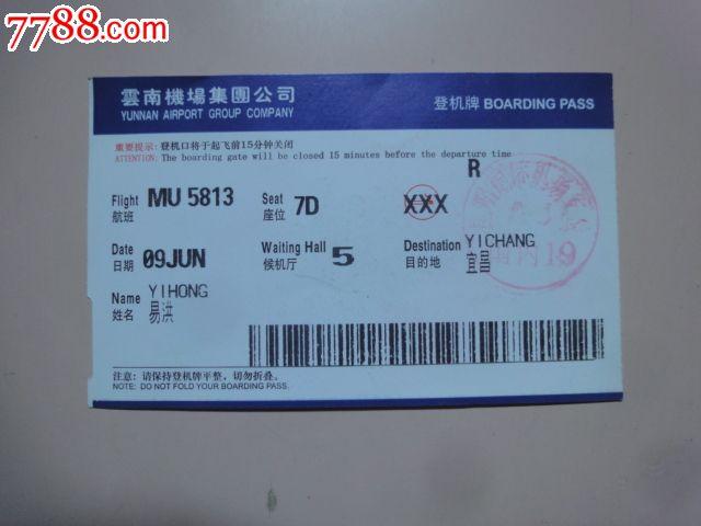 云南机场登机牌-se23682727-7788机票; 飞机登机牌图片-1;