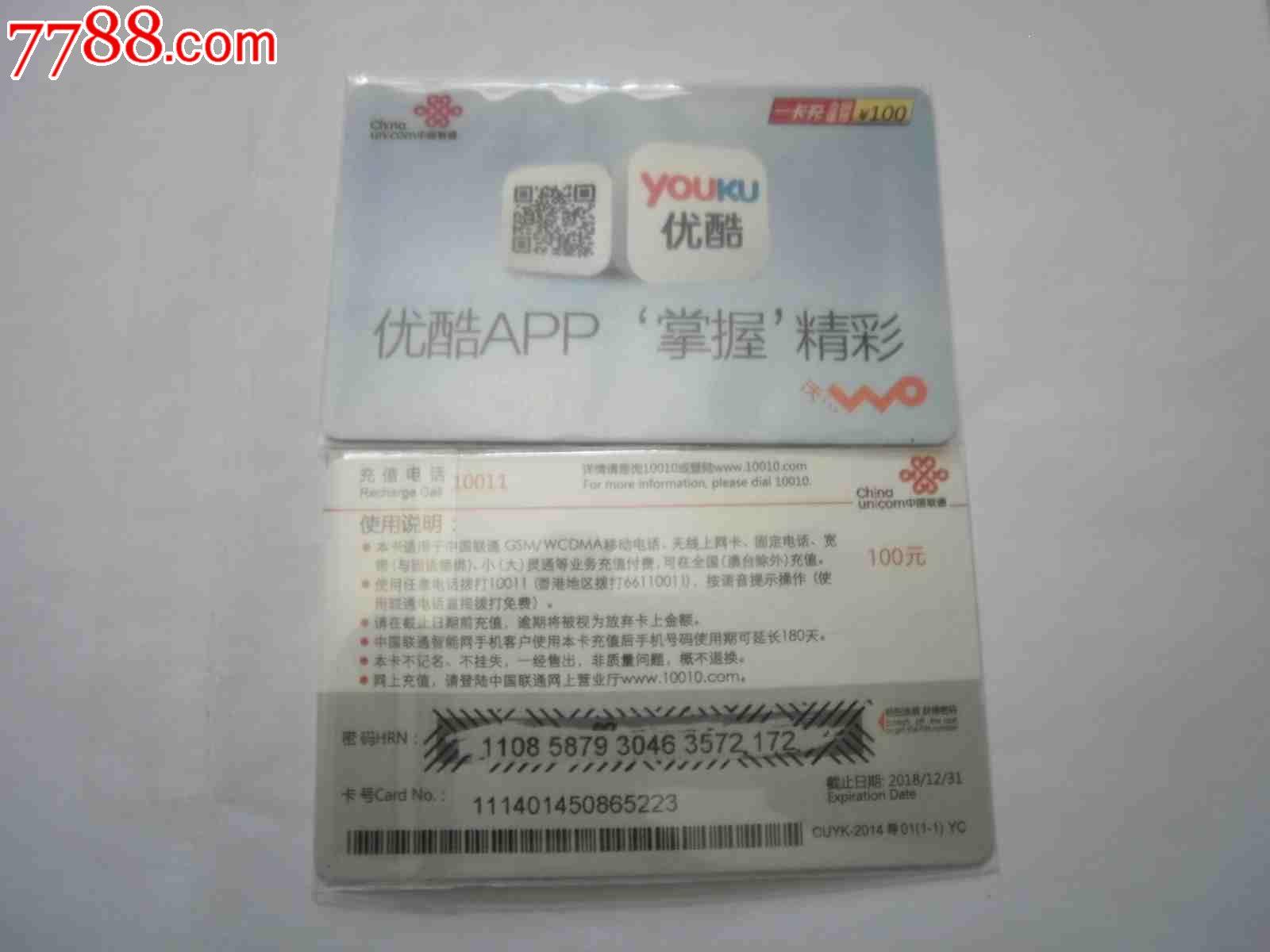 羊羊得意手机充值卡_se23693511,003 品种: ip卡/密码卡-ip卡/密码卡 属性: 手机充值卡