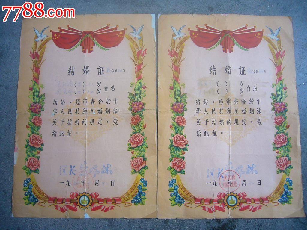 66年武汉市带区长签名的结婚证1对