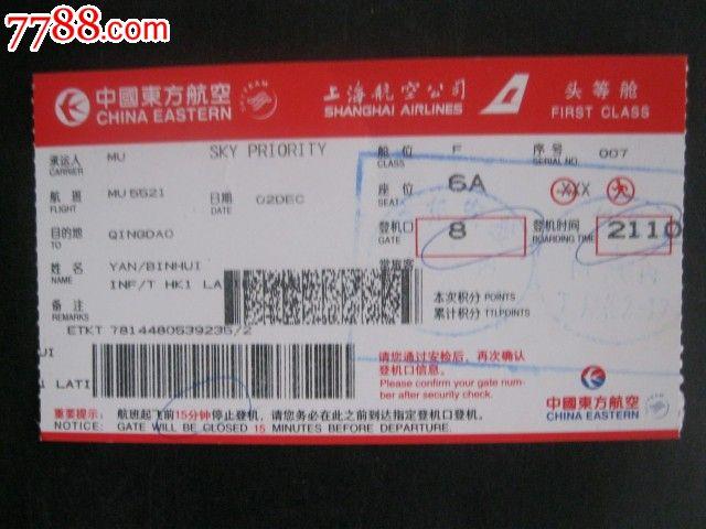 东航上海机场登机牌_飞机/航空票